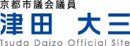 津田大三 公式サイト【京都市議会議員】